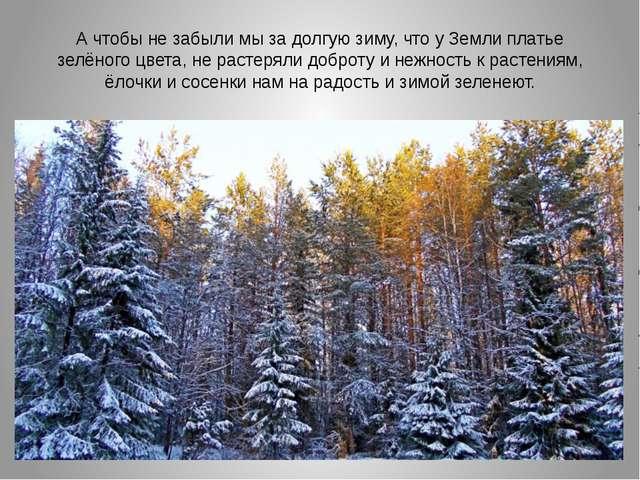А чтобы не забыли мы за долгую зиму, что у Земли платье зелёного цвета, не ра...
