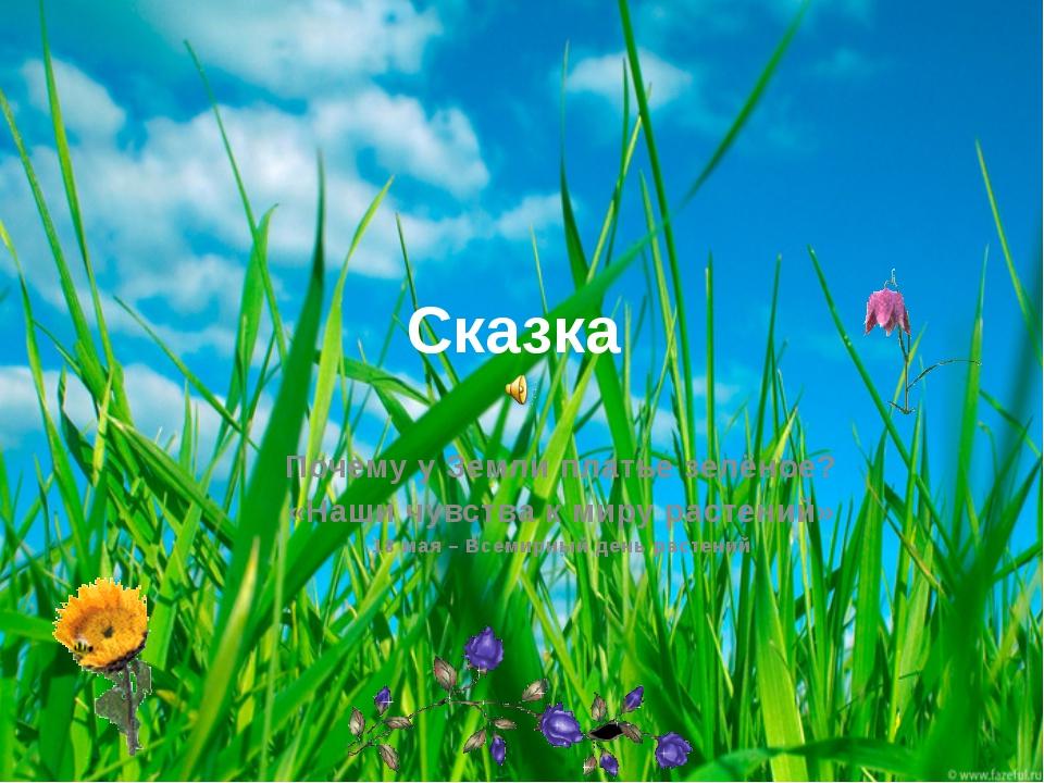 Сказка Почему у Земли платье зелёное? «Наши чувства к миру растений» 18 мая –...