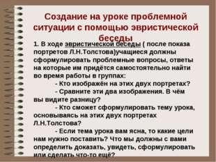 1. В ходе эвристической беседы ( после показа портретов Л.Н.Толстова)учащиеся