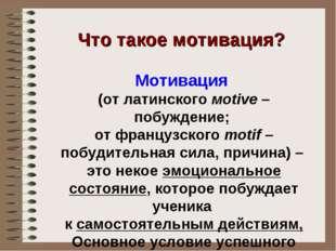 Мотивация (от латинского мotive – побуждение; от французского motif – побудит