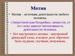 Мотив Мотив – источник деятельности любого человека. «Энергетическая батарей