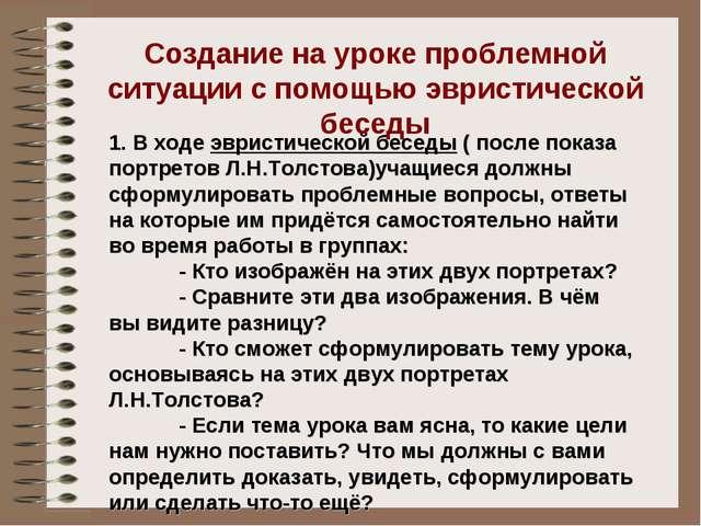 1. В ходе эвристической беседы ( после показа портретов Л.Н.Толстова)учащиеся...