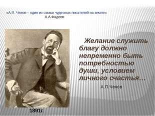 «А.П. Чехов – один из самых чудесных писателей на земле» А.А.Фадеев Желание с