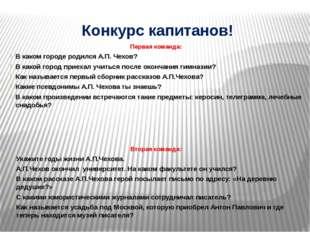 Конкурс капитанов! Первая команда: В каком городе родился А.П. Чехов? В какой