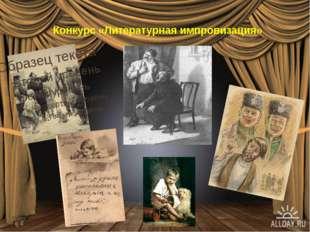 Конкурс «Литературная импровизация»