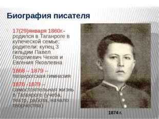 Биография писателя 17(29)января 1860г.-родился в Таганроге в купеческой семье