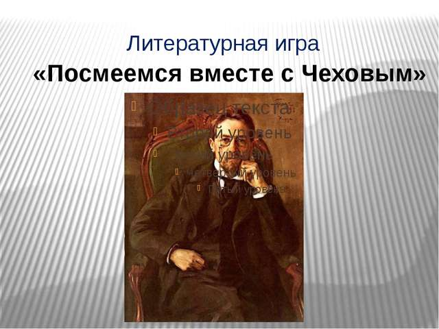 Литературная игра «Посмеемся вместе с Чеховым»