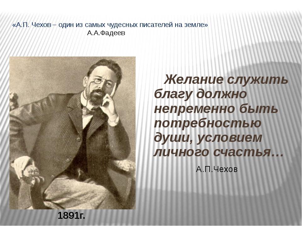 «А.П. Чехов – один из самых чудесных писателей на земле» А.А.Фадеев Желание с...