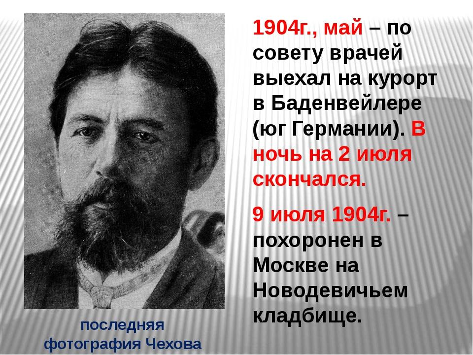 последняя фотография Чехова 1904г., май – по совету врачей выехал на курорт в...