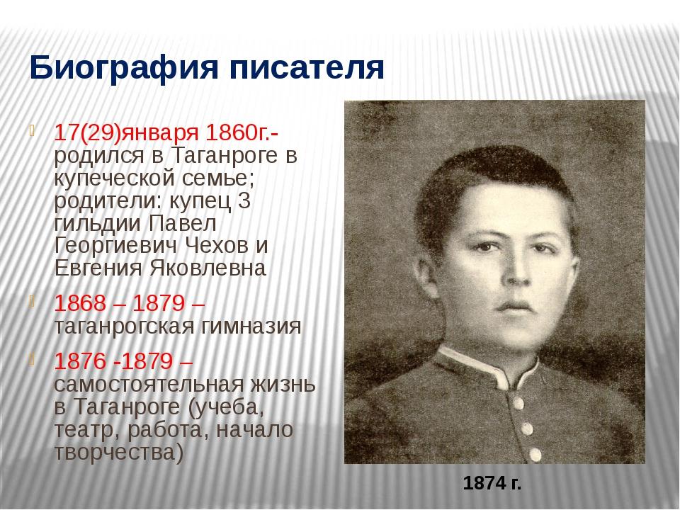 Биография писателя 17(29)января 1860г.-родился в Таганроге в купеческой семье...