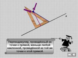 Перпендикуляр, проведённый из точки к прямой, меньше любой наклонной, проведё