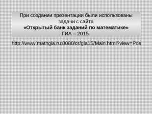 http://www.mathgia.ru:8080/or/gia15/Main.html?view=Pos При создании презентац