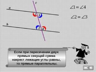 Если при пересечении двух прямых секущей сумма накрест лежащие углы равны, то