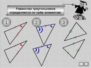 Вспомним признаки равенства треугольников 1 2 3 Равенство треугольников опред