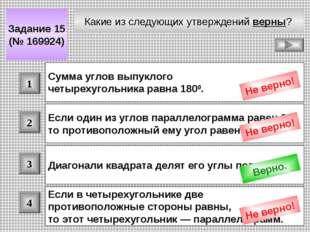 Какие из следующих утверждений верны? Задание 15 (№ 169924) 1 2 3 4 Сумма угл