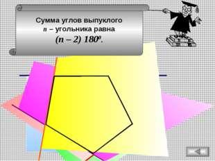 Прямоугольник называется выпуклым, если он лежит по одну сторону от каждой пр