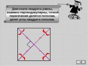 Диагонали квадрата равны, взаимно перпендикулярны, точкой пересечения делятся