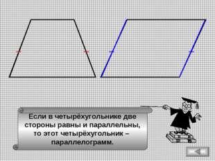 Если в четырёхугольнике две стороны равны и параллельны, то этот четырёхуголь