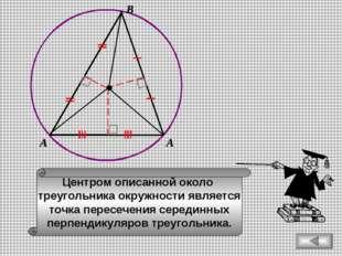 В Центром описанной около треугольника окружности является точка пересечения