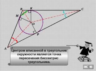 В С А М К Р Центром вписанной в треугольник окружности является точка пересеч