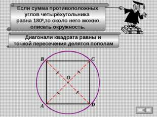 Если сумма противоположных углов четырёхугольника равна 1800,то около него мо