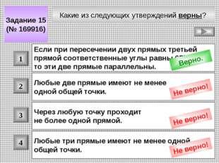 Какие из следующих утверждений верны? Задание 15 (№ 169916) 1 2 3 4 Если при