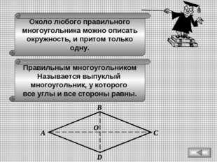 Около любого правильного многоугольника можно описать окружность, и притом то