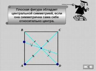 Плоская фигура обладает центральной симметрией, если она симметрична сама себ