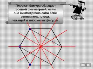 Плоская фигура обладает осевой симметрией, если она симметрична сама себе отн