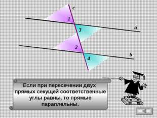 Если при пересечении двух прямых секущей соответственные углы равны, то прямы