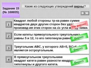 Какие из следующих утверждений верны? Задание 15 (№ 169935) 1 2 3 4 Квадрат л