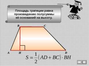 Площадь трапеции равна произведению полусуммы её оснований на высоту. А D В С Н