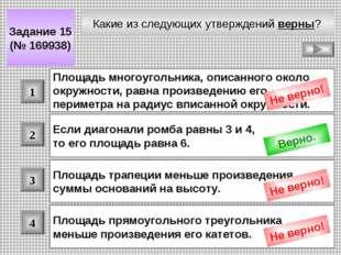 Какие из следующих утверждений верны? Задание 15 (№ 169938) 1 2 3 4 Площадь м