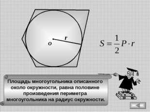 О r Площадь многоугольника описанного около окружности, равна половине произв
