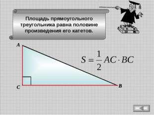 Площадь прямоугольного треугольника равна половине произведения его катетов.