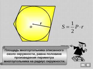 Площадь многоугольника описанного около окружности, равна половине произведен