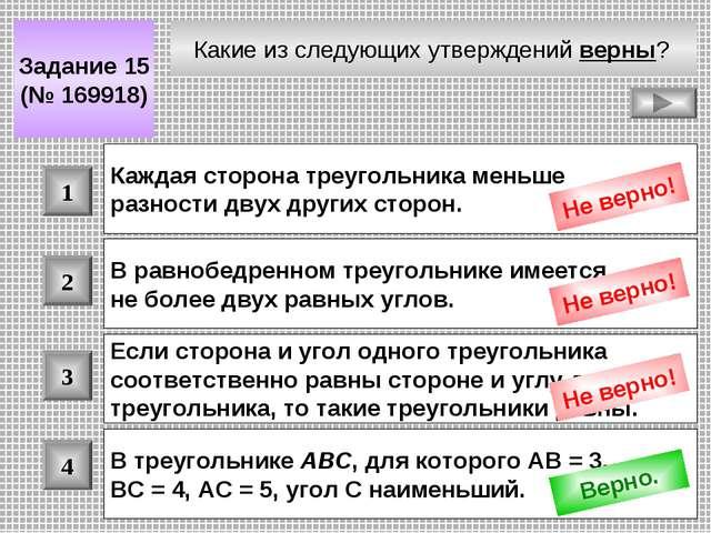 Какие из следующих утверждений верны? Задание 15 (№ 169918) 1 2 3 4 Каждая ст...