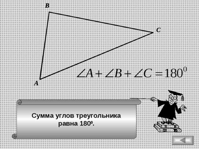 Сумма углов треугольника равна 1800. А В С