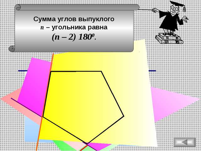 Прямоугольник называется выпуклым, если он лежит по одну сторону от каждой пр...