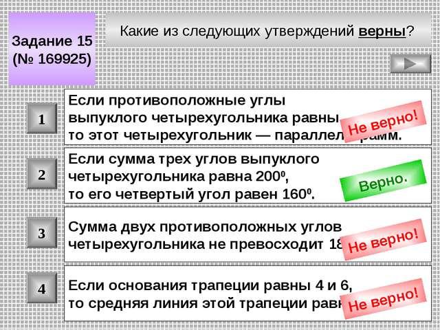 Какие из следующих утверждений верны? Задание 15 (№ 169925) 1 2 3 4 Если прот...