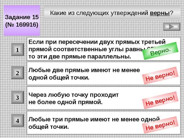 Какие из следующих утверждений верны? Задание 15 (№ 169916) 1 2 3 4 Если при...