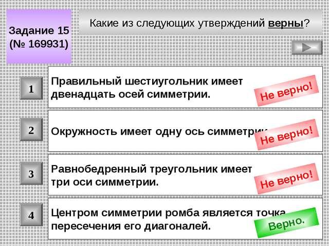 Какие из следующих утверждений верны? Задание 15 (№ 169931) 1 2 3 4 Правильны...