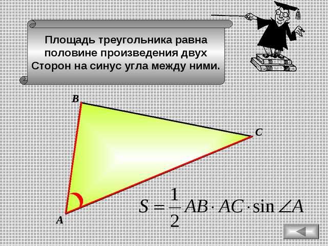 Площадь треугольника равна половине произведения двух Сторон на синус угла ме...