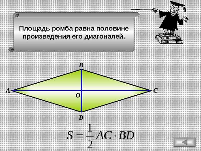 Площадь ромба равна половине произведения его диагоналей. В С А D О