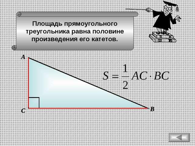 Площадь прямоугольного треугольника равна половине произведения его катетов....