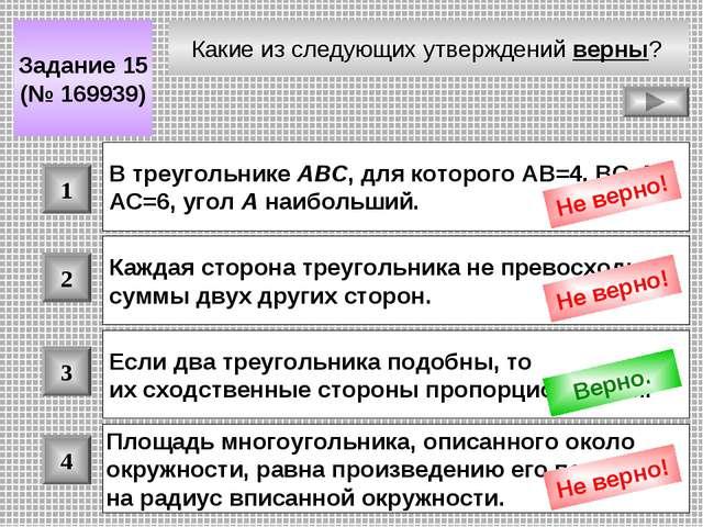 Какие из следующих утверждений верны? Задание 15 (№ 169939) 1 2 3 4 В треугол...