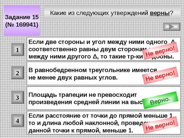 Какие из следующих утверждений верны? Задание 15 (№ 169941) 1 2 3 4 Если две...