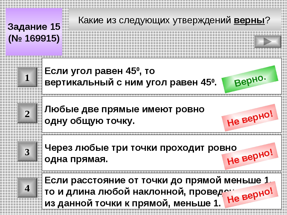 Какие из следующих утверждений верны? Задание 15 (№ 169915) 1 2 3 4 Если угол...