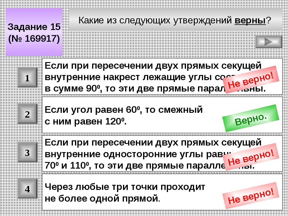 Какие из следующих утверждений верны? Задание 15 (№ 169917) 1 2 3 4 Если при...