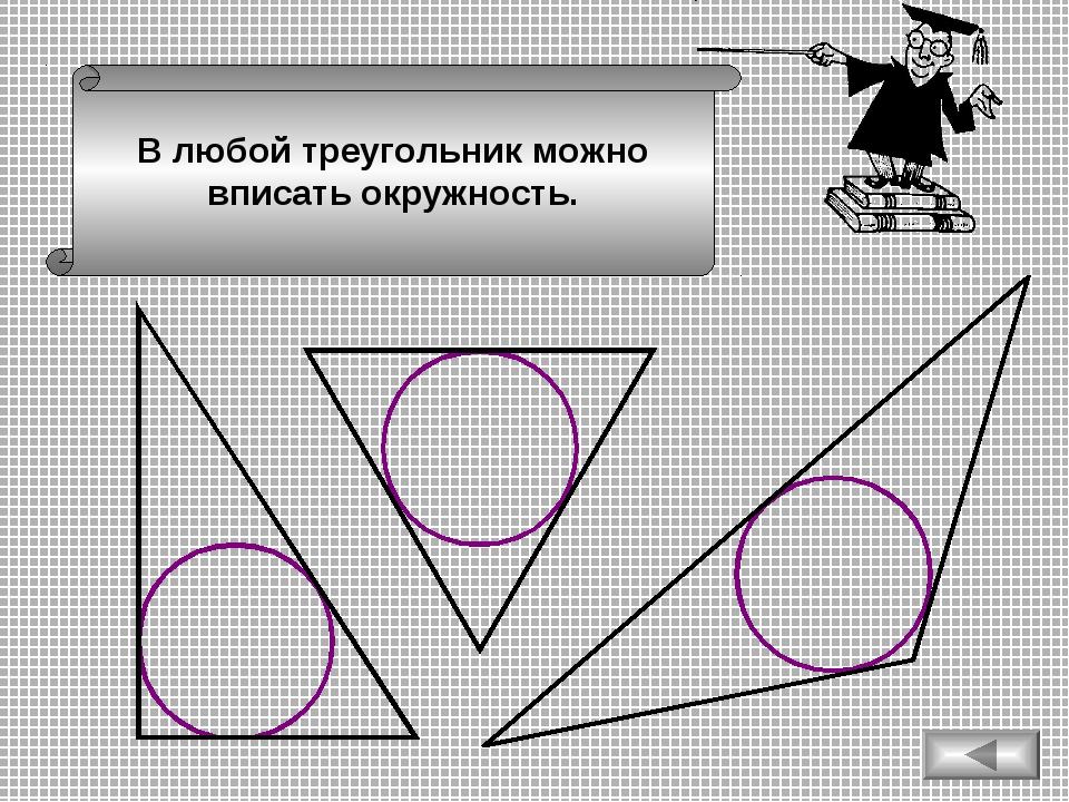 В любой треугольник можно вписать окружность.